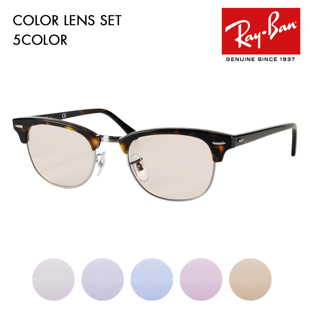 aeedfcf9547 Whats up  Ray-Ban club master glasses sunglasses color lens set RX5154 2012  49 Ray-Ban CLUB MASTER