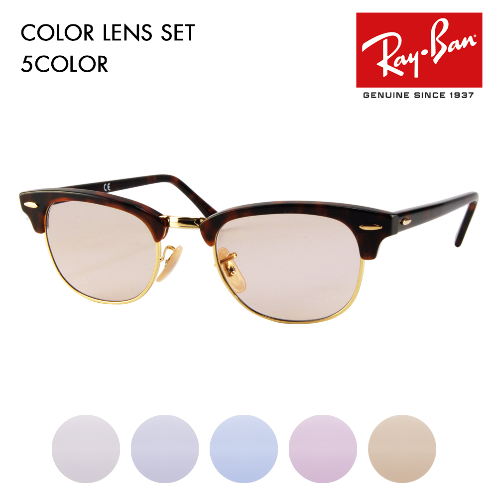 42531563876 ... inexpensive ray ban club master glasses sunglasses color lens set  rx5154 2372 49 ray ban club