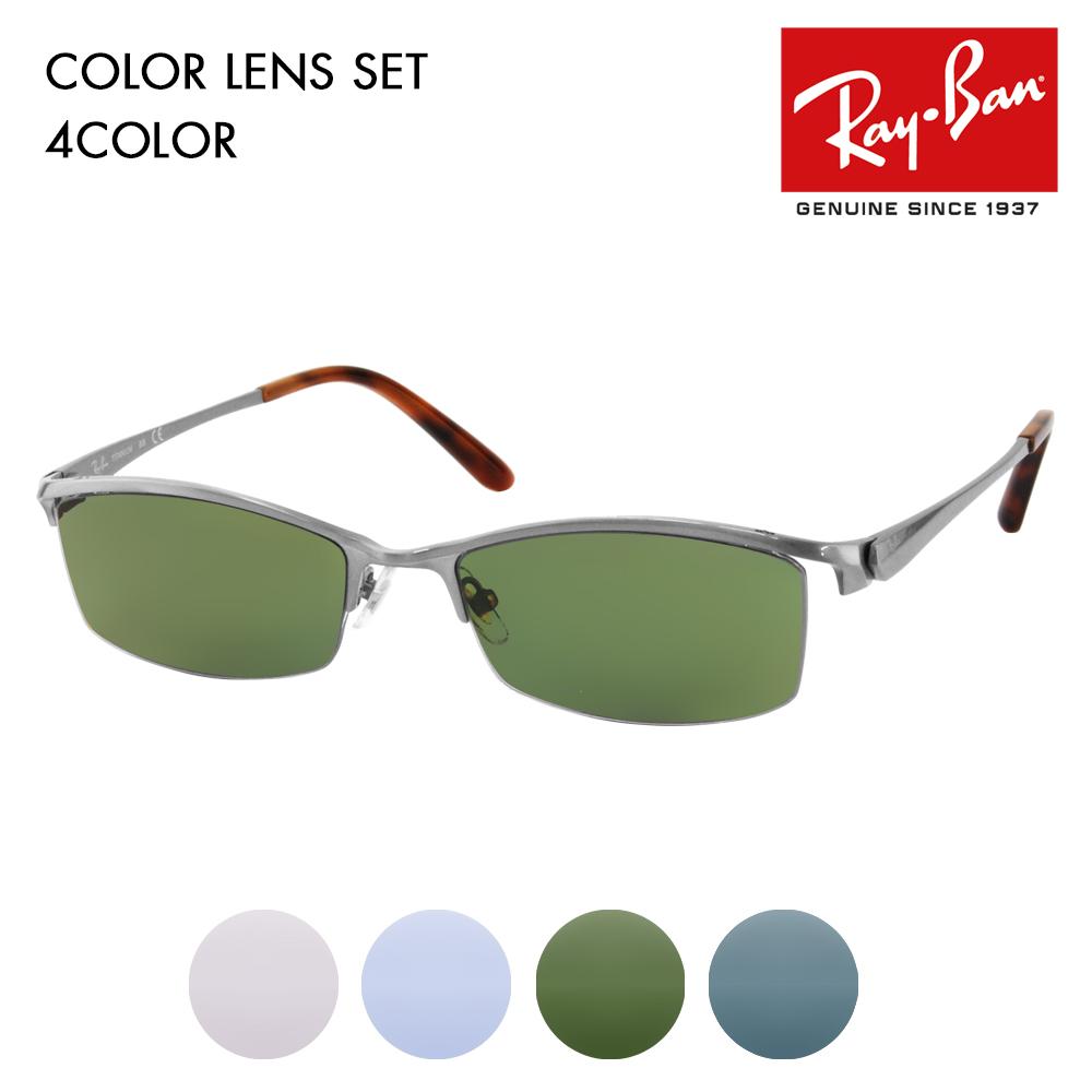 b50709bf776b0 Ray-Ban glasses frame sunglasses color lens set RX8723D 1167 55 Ray-Ban  TITANIUM