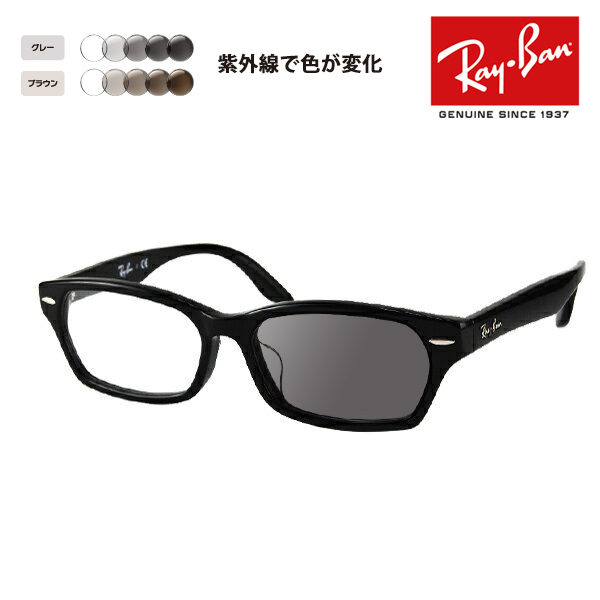 【店内最大pt20倍 ~5/8 9:59】レイバン メガネフレーム サングラス 調光レンズセット RX5344D 2000 55 Ray-Ban アジアンデザインモデル