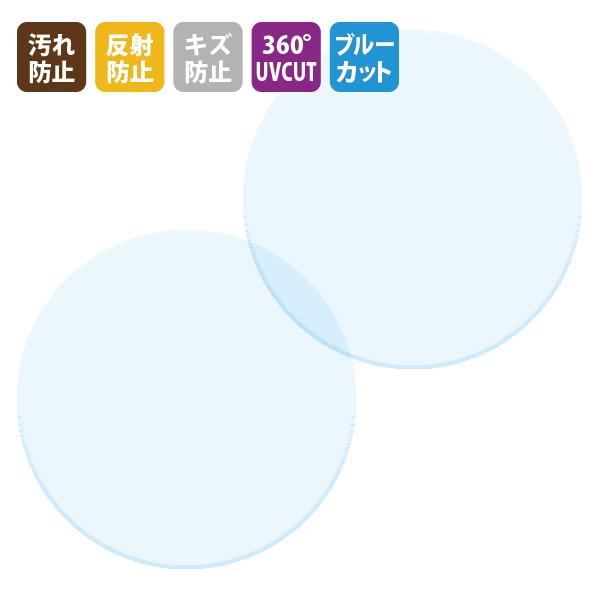 【店内最大ポイント20倍 ~12/27 9:59】汚れ防止+反射防止+キズ防止+360度UVカット+ブルーライトカットコート