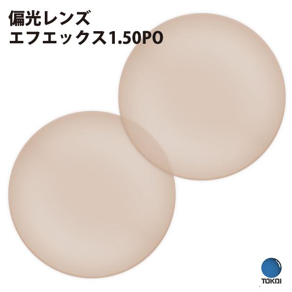 国内一流メーカー【東海光学】製 標準偏光レンズ 屈折率1.50 UVカット400 偏光レンズ1.50 左右ペア2枚1組