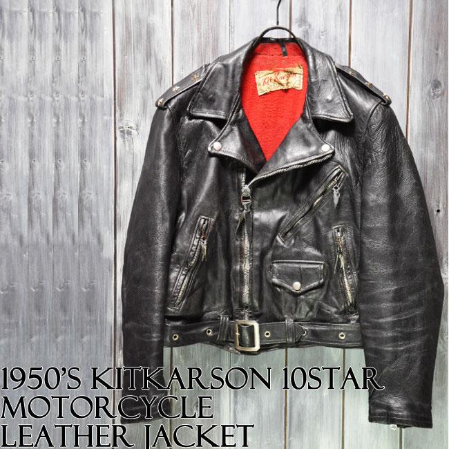 【ajito】Happyend ハッピーエンド 1950's KitKarson 10star MotorCycle LeatherJacket ビンテージ キットカーソン ダブル ライダース ジャケット ヴィンテージ ミリタリー ブルゾン 本革 古着