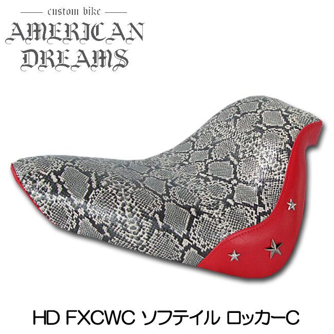 【ajito】American Dreams アメリカンドリームス シングルシート パイソン柄 サイド赤スタッズ星 HD ハーレーダビットソン FXCWC ソフテイル ロッカー AD-FXCWC-003