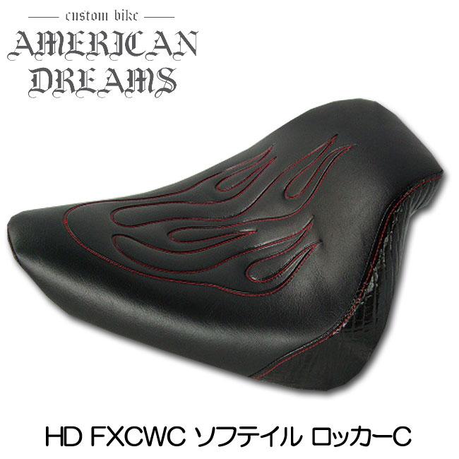 【ajito】American Dreams アメリカンドリームス シングルシート ブラックファイヤーパターン 赤ステッチ サイドクロコダイル HD ハーレーダビットソン FXCWC ソフテイル ロッカー AD-FXCWC-006
