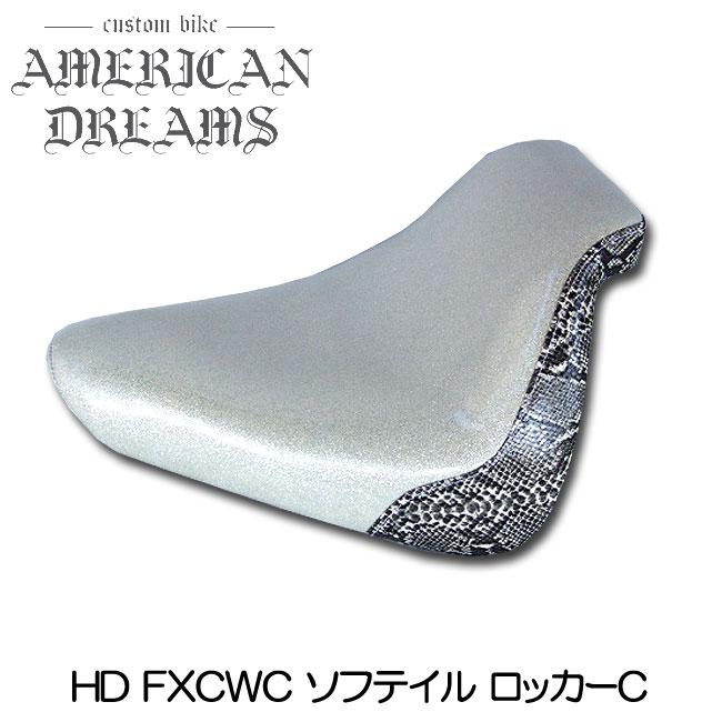 【ajito】American Dreams アメリカンドリームス シングルシート シルバーラメプレーン サイドパイソン柄 HD ハーレーダビットソン FXCWC ソフテイル ロッカー AD-FXCWC-025