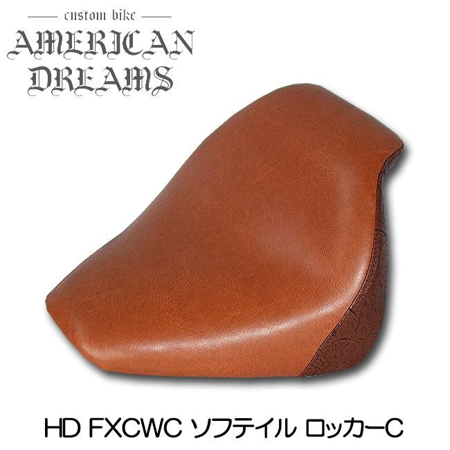 【ajito】American Dreams アメリカンドリームス シングルシート プレーン ブラウン サイドグランドキャニオン HD ハーレーダビットソン FXCWC ソフテイル ロッカー AD-FXCWC-027