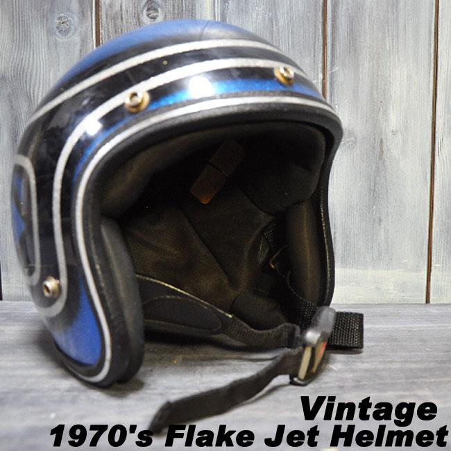 【ajito】Happyend ハッピーエンド 1970's Flake Jet Helmet ジェット ヘルメット ヴィンテージ ビンテージ アメリカン フレーク