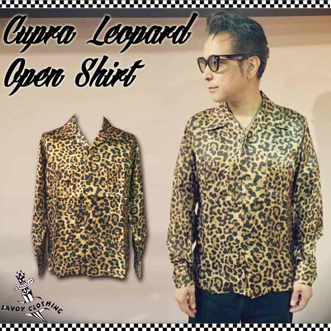 SAVOY CLOTHING Cupra Leopard Open Shirts キュプラ レオパード オープンシャツ サヴォイクロージング オープン シャツ ヒョウ柄 長袖 50'S 開襟 ロカビリー ファッション Rockabilly 衣装 サボイクロージング 原宿 50年代 ビンテージ風 SVY-SH274
