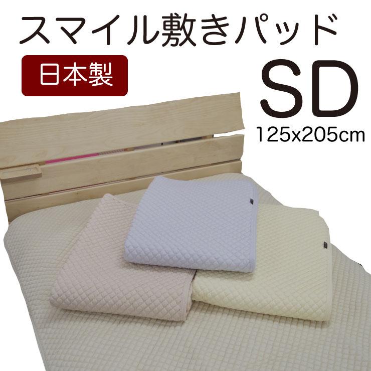 寝苦しい夏 にっこり ぐっすり 贈答 オヤスミ ください スマイル 敷きパッド 春夏秋 絶品 マットセミダブル 夏用 エーブル日本製 セミダブル 日本製の綿100% ポコポコ敷きパッド