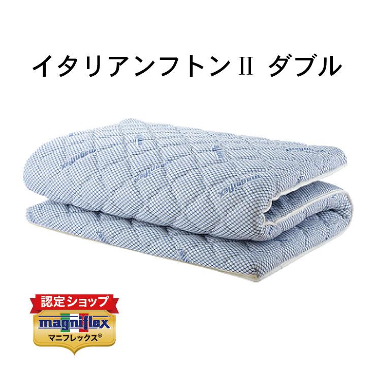 【正規販売店】マニフレックス 高反発ふとん イタリアンフトン2(ダブル)【送料無料】