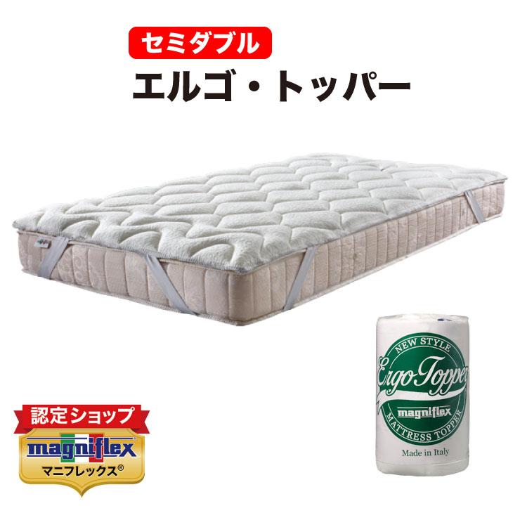 【正規販売店】マニフレックス エルゴトッパー(セミダブル)【送料無料】