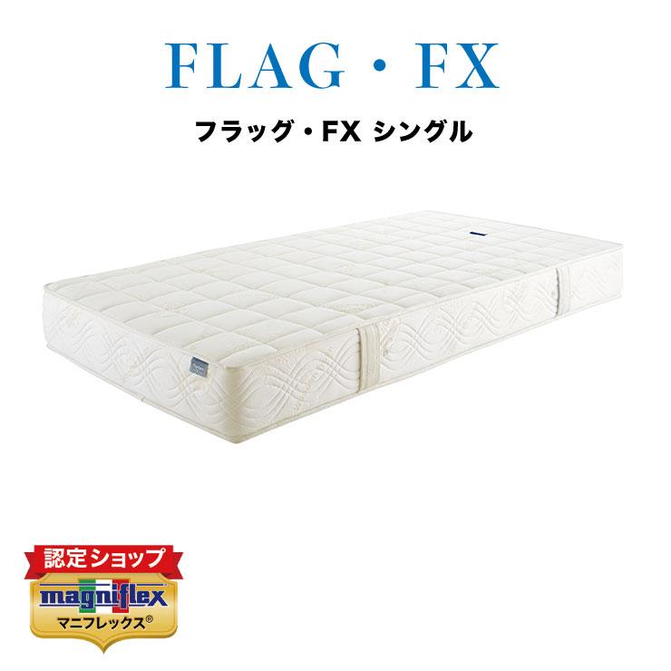 【正規販売店】【送料無料】マニフレックス 高反発マットレス フラッグ・FX (シングル)マニフレックス フラッグFX 高反発 マットレス シングル まにふれっくす magniflex