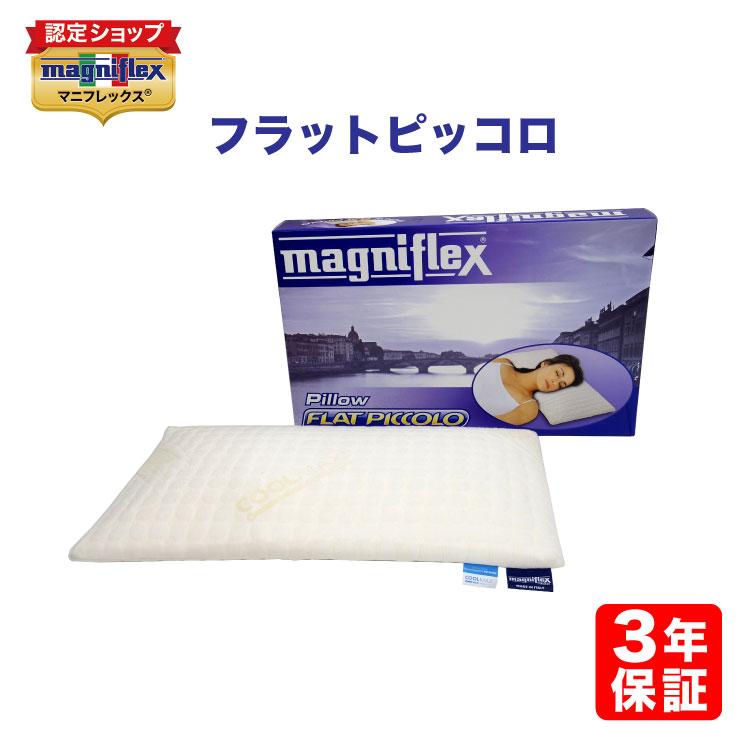 【正規販売店】【送料無料】 マニフレックス 高反発まくら フラットピッコロ FLAT PICCOLO Pillow magniflex まにふれっくす ピロー