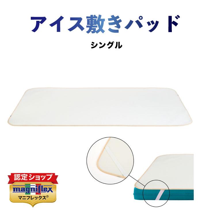 【正規販売店】マニフレックス (シングル)【送料無料】 アイス敷きパッド