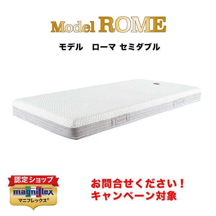【 12年保証 】【正規販売店】【送料無料】マニフレックス 高反発マットレス モデルローマ (セミダブル) モデル ローマ マニフレックス ホワイト Model ROME model rome 高反発 マットレス セミダブル まにふれっくす magniflex