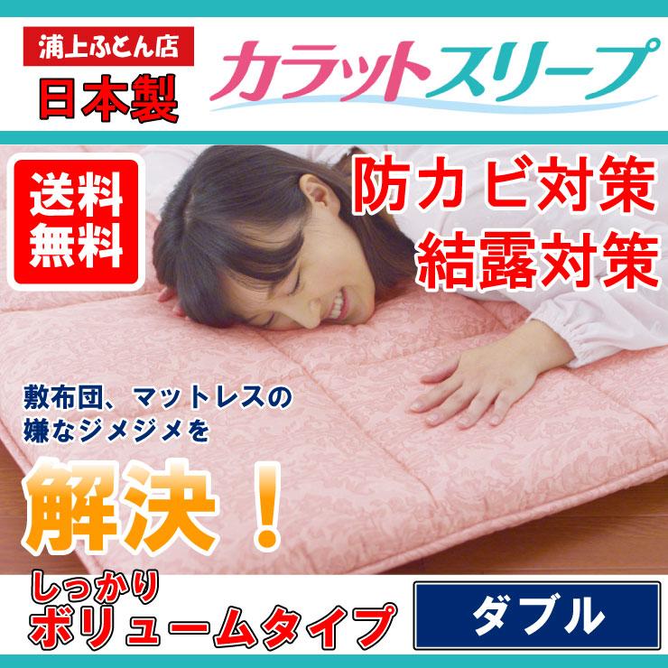 中綿にホコリの出にくく通気性の良いダクロン綿を使用し衛生的です【【じめじめ湿気・カビ対策】カラットスリープ [腰にも良い]しっかりボリュームタイプ敷布団(ダブル)日本製】