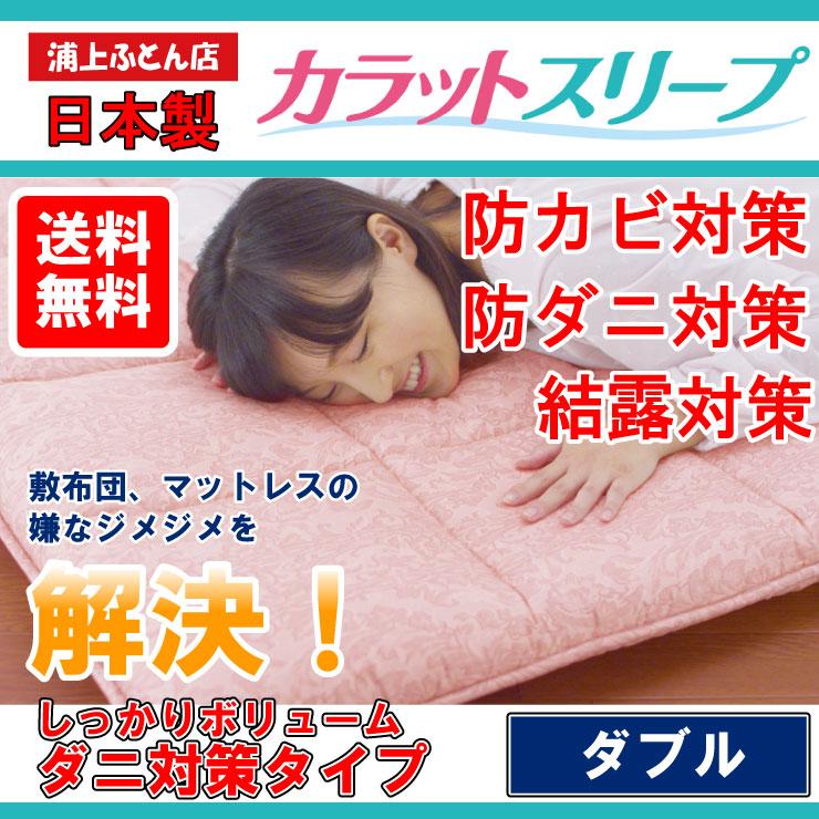 【アトピー・アレルギーの方も安心】カラットスリープ しっかりボリューム+ダニ対策タイプ敷布団(ダブル)日本製