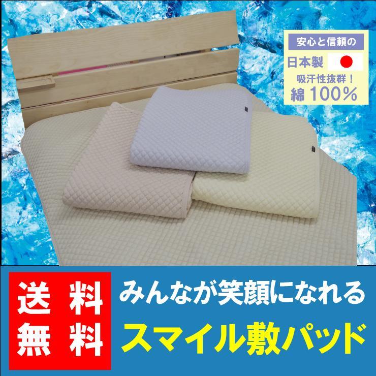 スマイル 敷きパッド セミダブル 日本製の綿100% ポコポコ敷きパッド 春夏秋  エーブル日本製  夏用 マットセミダブル