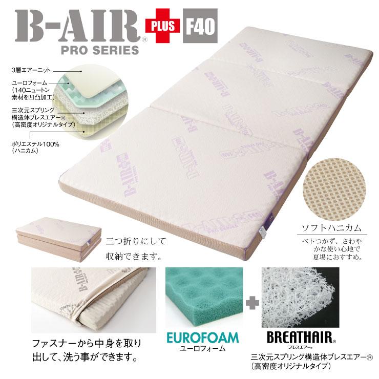 B-air 【東洋紡】ユーロフォーム社 B-AIR PRO PLUS F40 セミダブル【118x200cm】