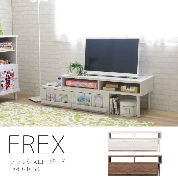 【送料無料】【組立家具】フレックス ローボード FREX FX40-105SL 【同梱配送不可】【代引き不可】【北海道・沖縄・離島配送不可】