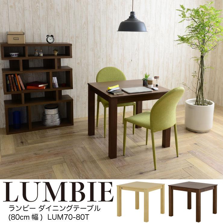 【送料無料】【組立家具】LUMBIE(ランビー)ダイニングテーブル(2人掛けサイズ・80cm幅)【同梱配送不可】【代引き不可】【北海道・沖縄・離島配送不可】