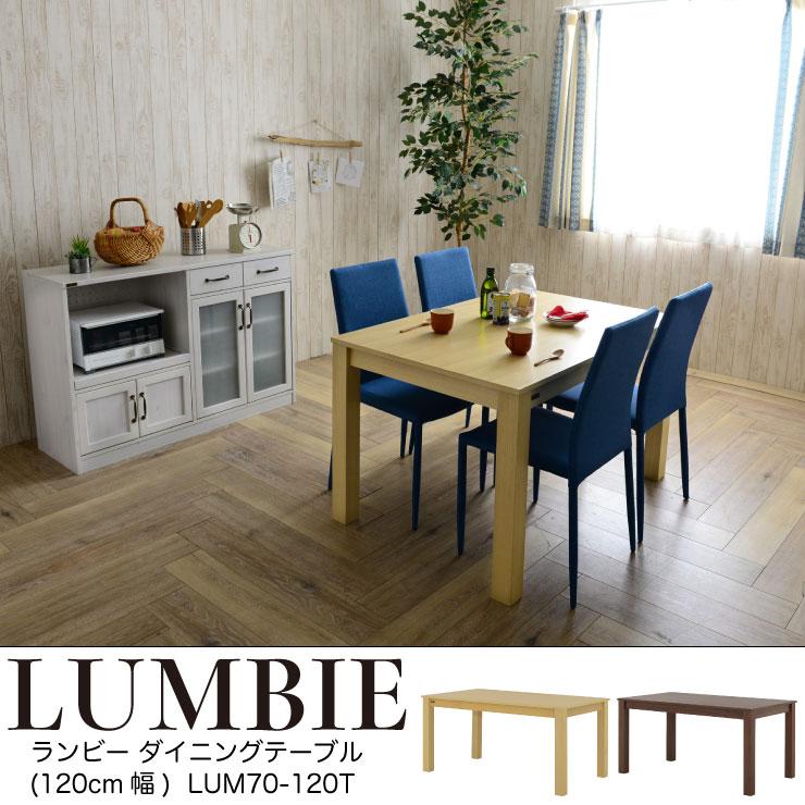 【送料無料】【組立家具】LUMBIE(ランビー)ダイニングテーブル(4人掛けサイズ・120cm幅) 【同梱配送不可】【代引き不可】【北海道・沖縄・離島配送不可】