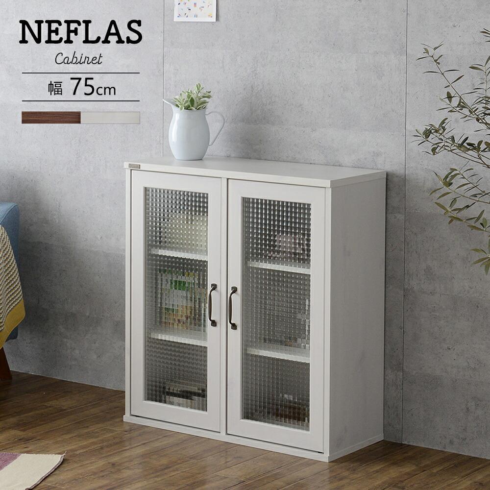 【送料無料】【組立家具】NEFLAS(ネフラス)キャビネット(75cm幅) NF80-75G 【同梱配送不可】【代引き不可】【北海道・沖縄・離島配送不可】