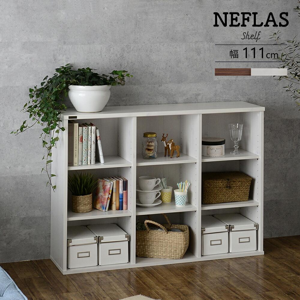 【送料無料】【組立家具】NEFLAS(ネフラス)オープンシェルフ(111cm幅) NF80-120OP【同梱配送不可】【代引き不可】【北海道・沖縄・離島配送不可】