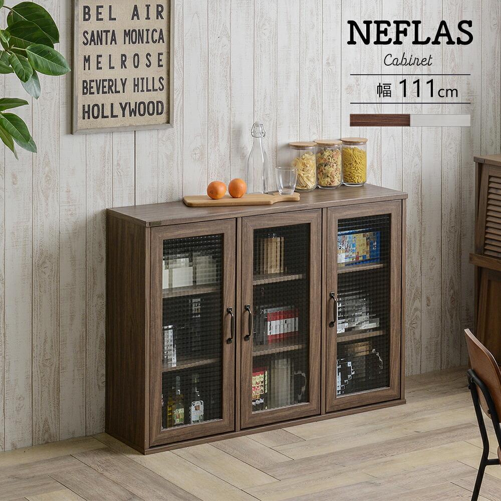 【送料無料】【組立家具】NEFLAS(ネフラス)キャビネット(111cm幅) NF80-120G【同梱配送不可】【代引き不可】【北海道・沖縄・離島配送不可】