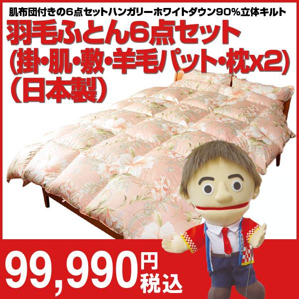 ハンガリーホワイトダウン90%立体キルト[ダブルサイズ]羽毛ふとん6点セット(掛・肌・敷・羊毛パット・枕x2)日本製
