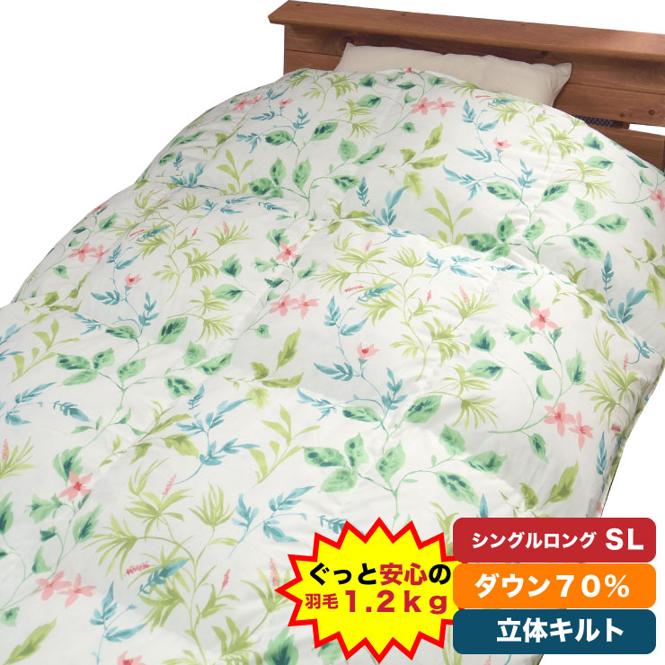 【送料無料】日本製 羽毛布団 シングル ロング 暖かい 立体キルト ホワイトダックダウン70% 掛け布団 掛布団 羽毛ふとん