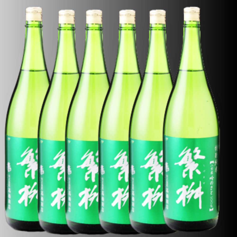 繁桝吟の里純米吟醸1800ml/6本 日本酒 送料無料 一部地域除く