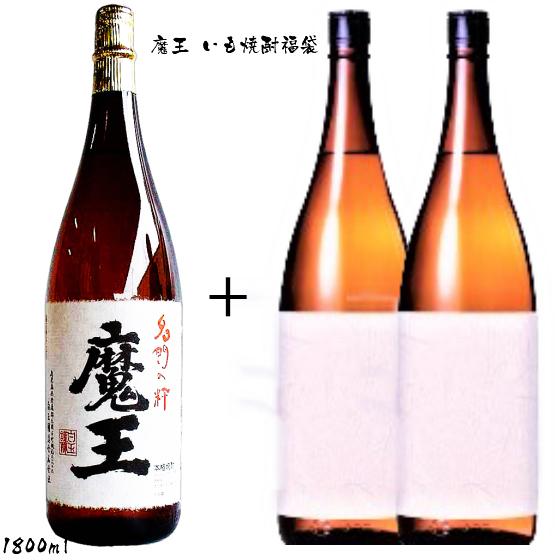 魔王 いも焼酎福袋 1800ml/3本飲み比べ 送料無料 18セット限り 芋焼酎 新元号令和祝酒