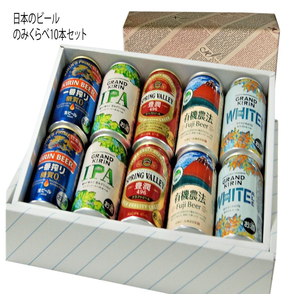 超人気 包装無料 敬老の日 美味しい日本のビール350缶10本セット 有機農法 富士ビール グランドキリンホワイトエール グランドキリンインディアペールエール ギフト クラフトマンシップで日本のビールをもっと面白くしたい VALLEY キリンSPRING 超歓迎された 各2缶 豊潤 キリン一番搾り糖質ゼロ