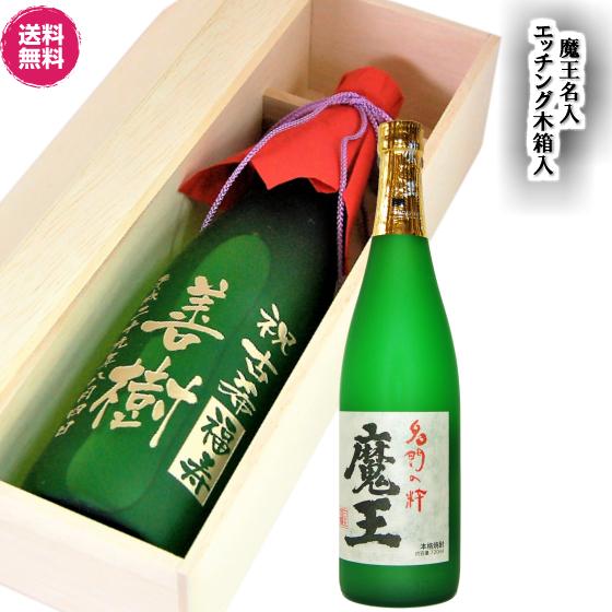 魔王 720ml 彫刻ボトル 誕生日・還暦祝い・出産・内祝・退職祝い敬老の日  名入れ プレゼント日本酒キャッシュレス5%還元