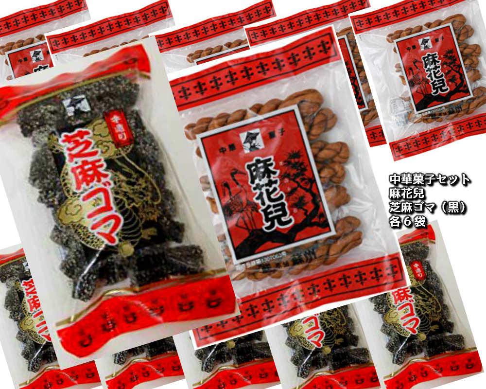中華菓子 麻花兒「マファール」150g×6袋・芝麻ゴマ(黒)150g×6袋注文殺到のため入荷が遅れています 送料無料一部地域除く