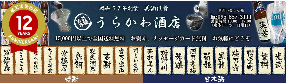 名入ラベル彫刻老舗 うらかわ酒店:名入ラベル酒 名入彫刻の酒 入手困難な日本酒焼酎国産・世界自然派ワイン