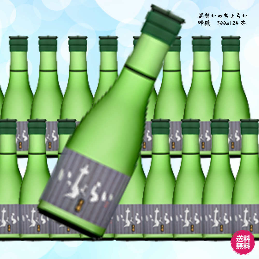 黒龍 いっちょらい 300ml 24本 店内限界値引き中&セルフラッピング無料 限定品 11 吟醸酒ランキング1位 送料無料一部地域除く日本酒 4 10:12 セール