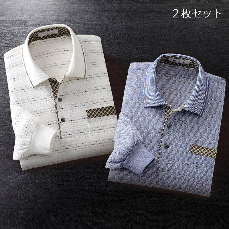 メンズ 2枚組 長袖 日本製 かすり糸 ジャガード ポロシャツ(シニアファッション 70代 80代 男性 紳士 高齢者服 ギフト 名入れ 敬老の日 シニア向け 服 衣料 介護 老人 高齢者 父の日 ファッション シニア)通販 10P01Oct16