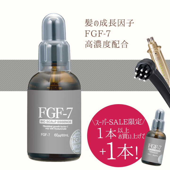 健康な頭皮に欠かせない髪の成長因子FGF-7を高配合ヒト幹細胞 育毛 送料無料 あす楽 1本以上購入でもう1本プレゼント 授与 スーパーSALE中 FGF-7 配合 ふけ かゆみ フケ トニック 薄毛 抜け毛 数量限定 バイオスカルプエッセンス 頭皮 グロースファクター 女性 スカルプケア 敏感肌 成長因子 男性 頭皮ケア 60mL 低刺激 導入美容液 おすすめ ローション