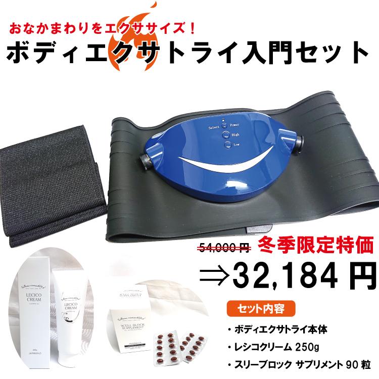 【JAPAN GALS/ジャパンギャルズ】ボディエクサトライ 入門セット【EMS&ローキャビ】