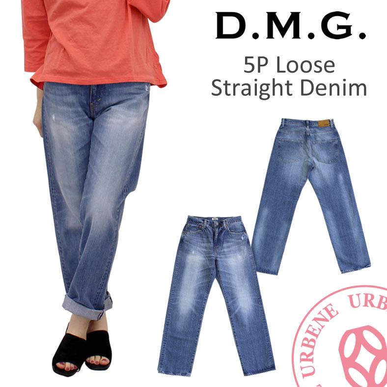 DMG ドミンゴ 5Pルーズストレート ストーン(13-891b-25-7) デニム ジーンズ ジーパン denim 太め ロングパンツ ボトム レディース 送料無料