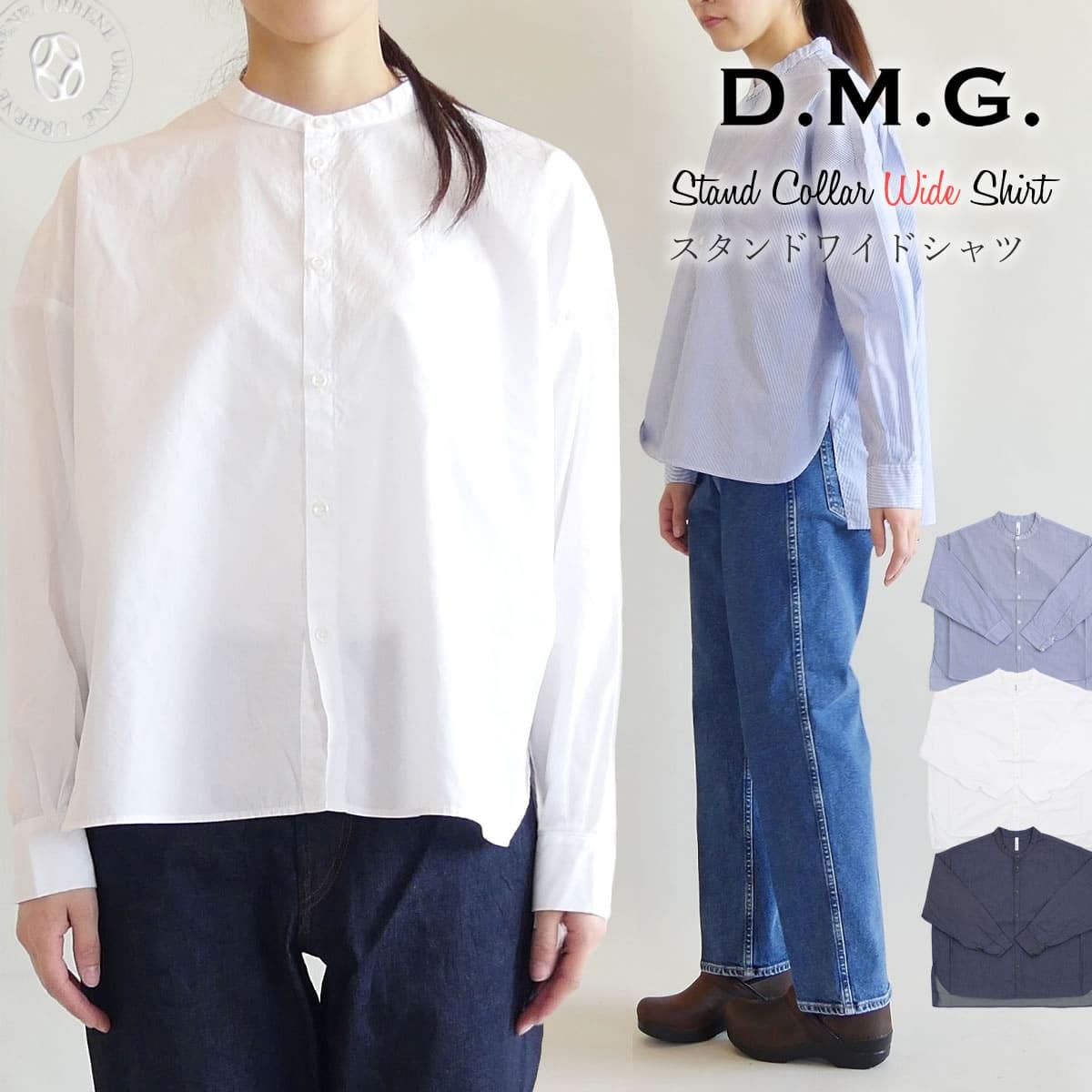 ドミンゴ DMG 長袖 スタンドワイドシャツ (16-569e/16-570x/16-571x) ドロップショルダー ビックシルエット トップス ディーエムジー 3.5ozライトウェイトデニム ブロード レディース おしゃれ ブラウス 立ち襟 ホワイト ネイビー ストライプ 普段使い 実用的
