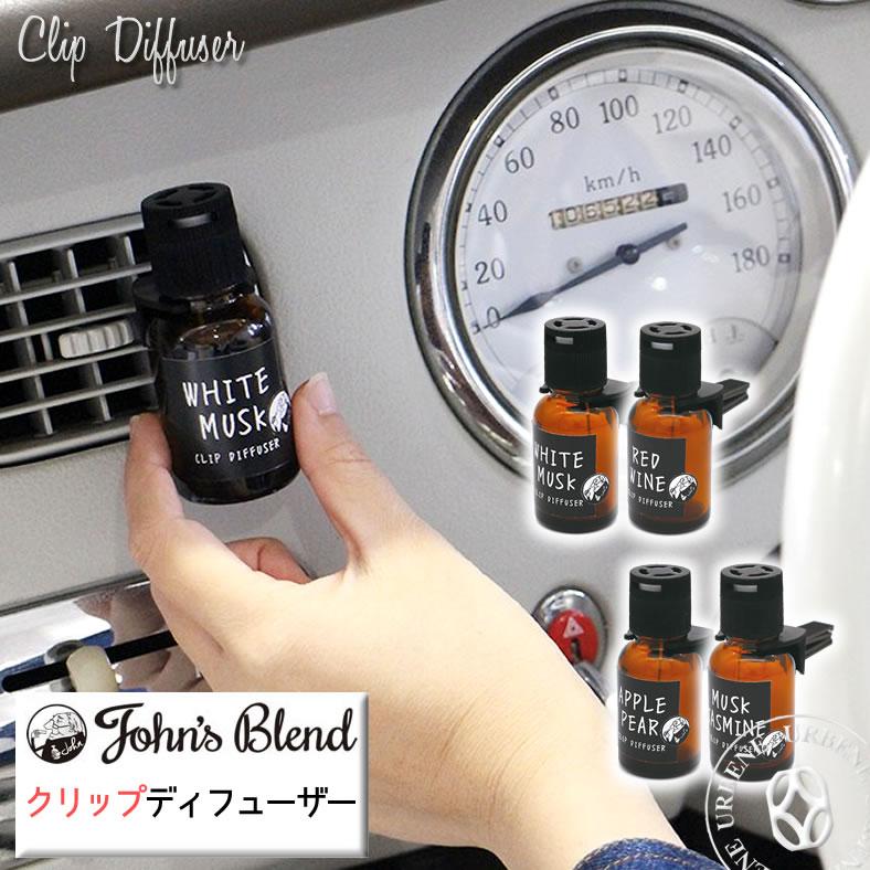 人気 車 芳香 女子 剤 【男女別】車用芳香剤の人気おすすめ24選|おしゃれで匂い長持ち!男/女ウケを狙うなら?