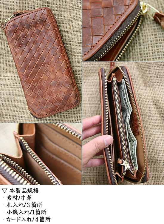Rakuten /fs3gm / popular / Brown, HAWKCOMPANY (Hawk company) antique wash processing long type zip mesh leather wallet leather length from purse / wallet / 3336) men's and women's /Paquet / パケシリーズ / weave / leather / wrapping