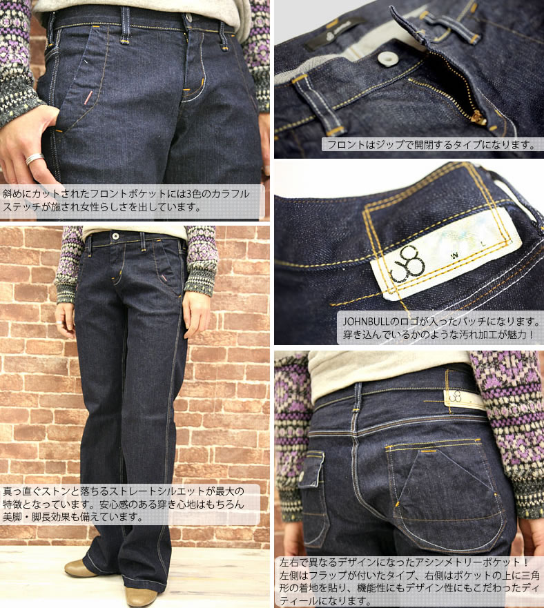 JOHNBULL ( jumble ) stretch work slender denim pants and ルーズバギー jeans and distressed 12 oz ( ab10267 /AP073-11/AP584/AP999 ) stretch denim and stitch/women 's/ladies vintage and one wash