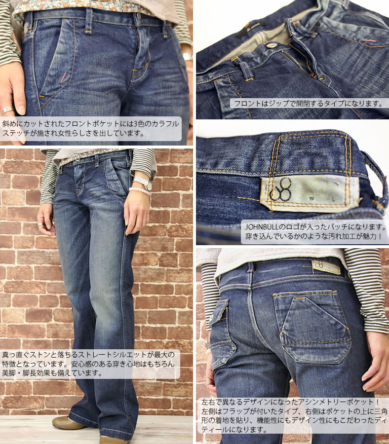 JOHNBULL ( jumble ) stretch work slender denim pants and ルーズバギー jeans and distressed 12 oz ( ab10267 /AP073-15/AP584/AP999 ) stretch denim and stitch/women 's/ladies vintage and one wash