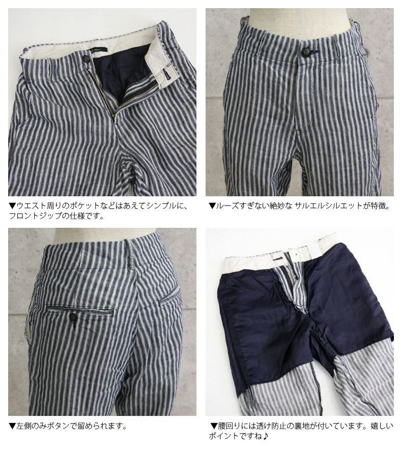 Linen stripe tapered easy underwear (hickory underwear /ap103) Lady's // Rakuten ranking receiving a prize / roll-up / white / navy / white)