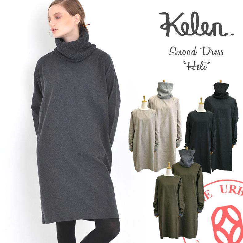 クーポンで最大3000円OFF / ケレン Kelen ウール混 ネックウォーマー付き ワンピース スヌード ドレス